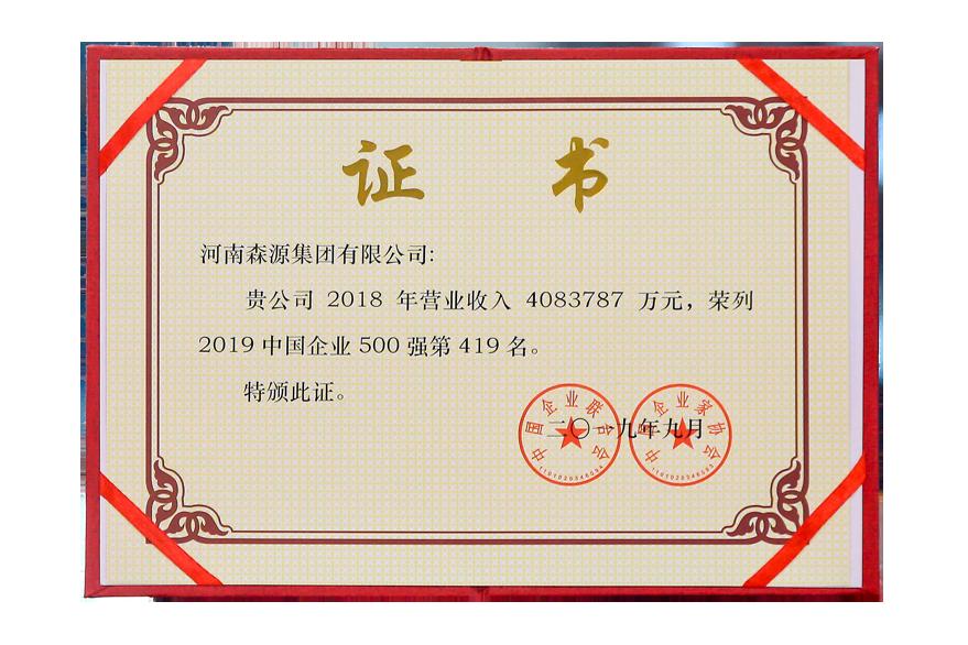 2019中国企业500强419证书