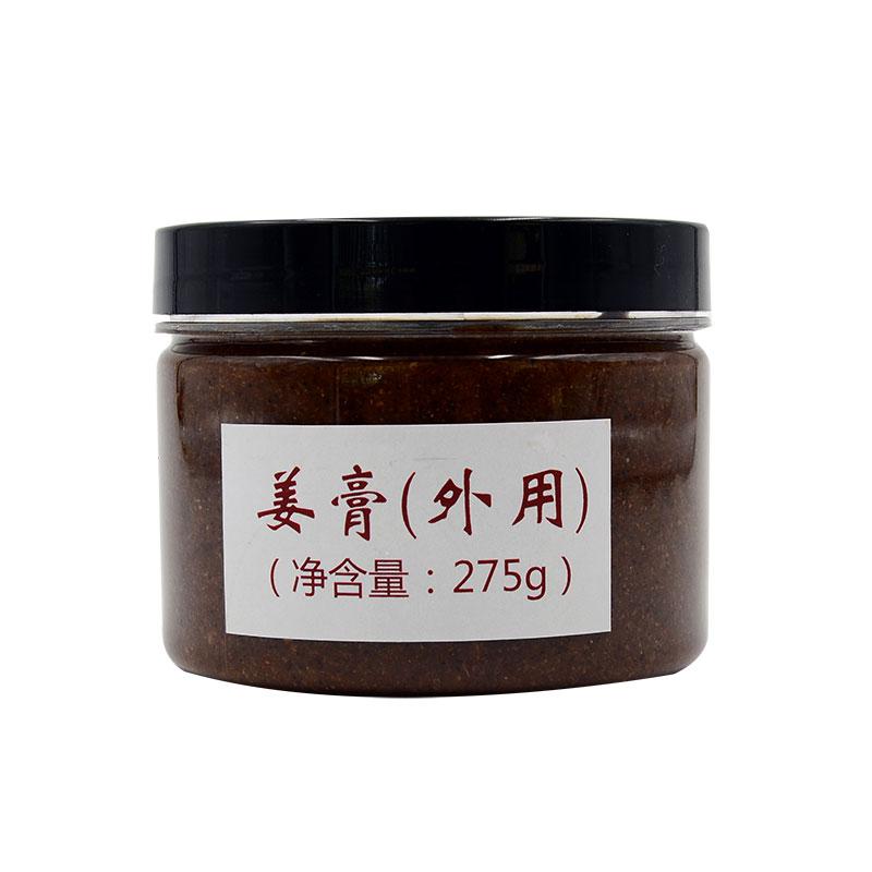 姜膏(外用)