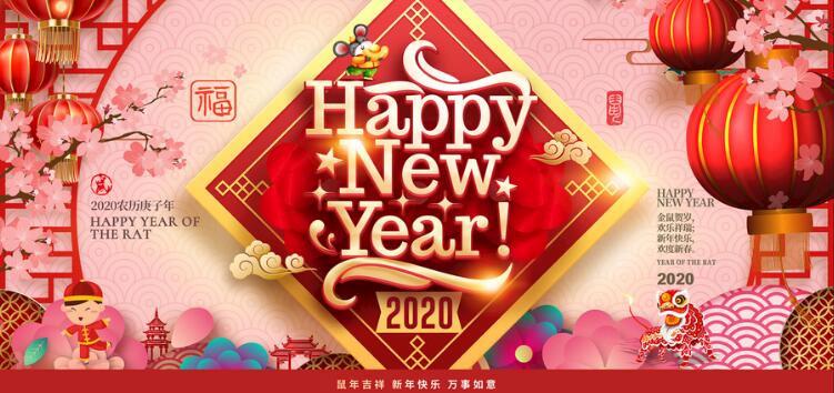 2020年1月,玉林烤鴨祝您2020年新年快樂,請讓我們一起許下最美好的心愿!