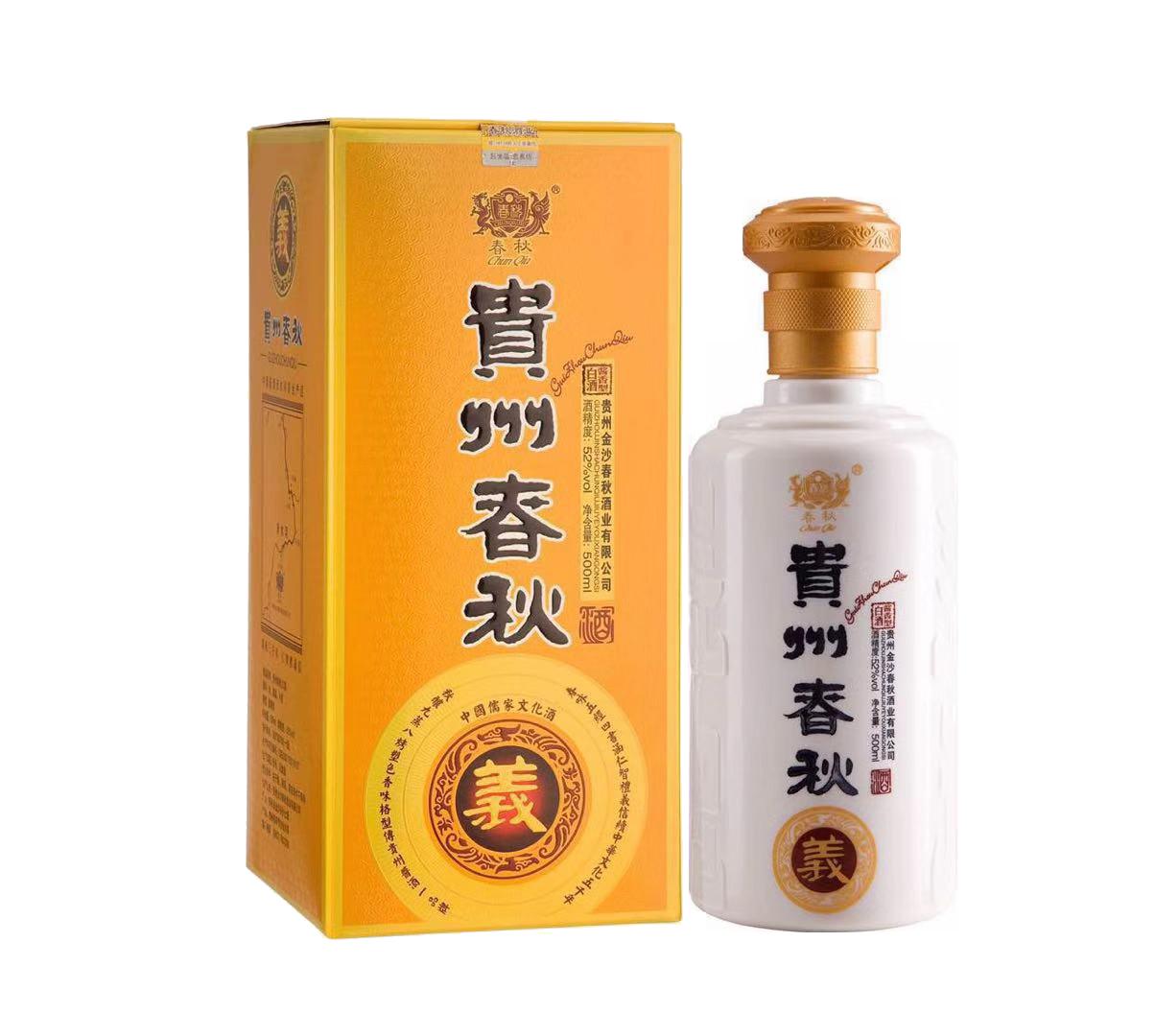春秋(義酒)