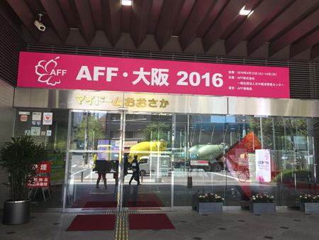 公司參加2016年日本大阪紡織成衣展