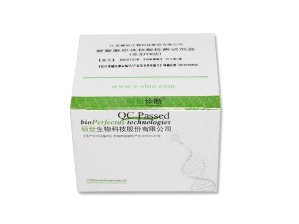 解脲脲原体核酸检测试剂盒(荧光PCR法)