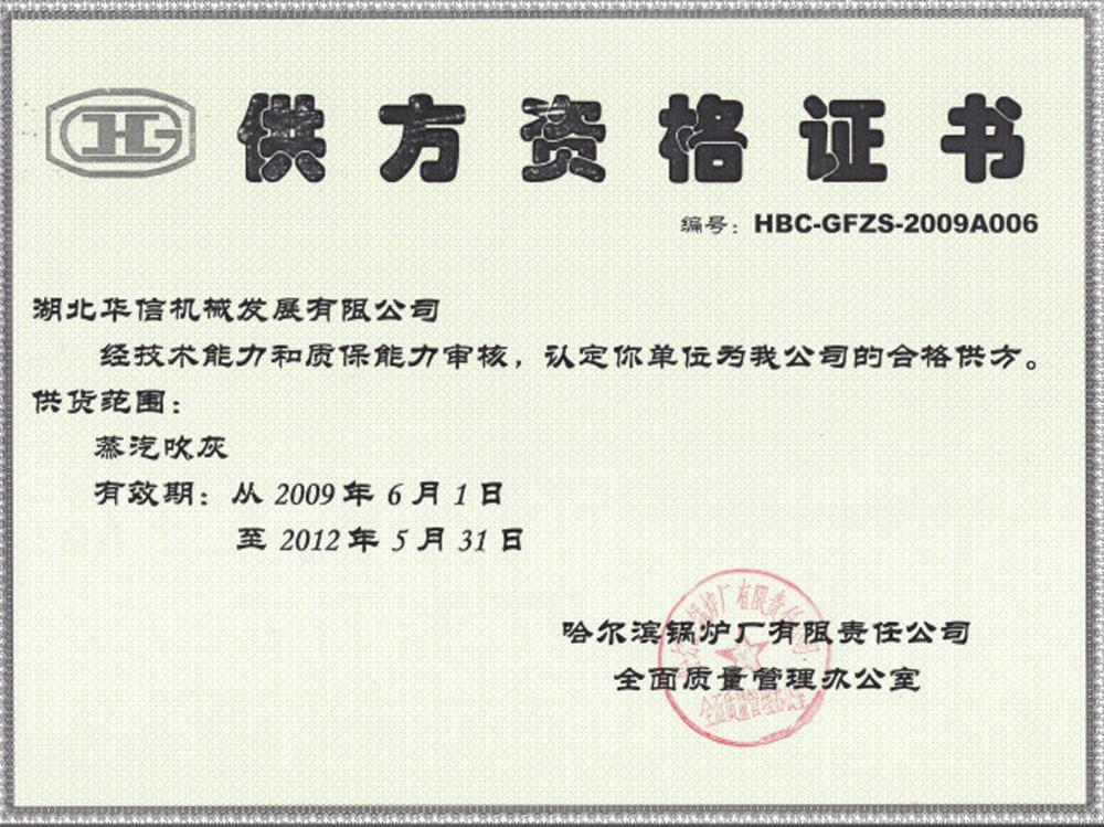 供方資格證