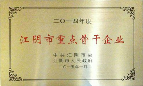 """2015年2月2日江苏金一、金一珠宝同获""""2014年度江阴市重点骨干企业""""称号"""