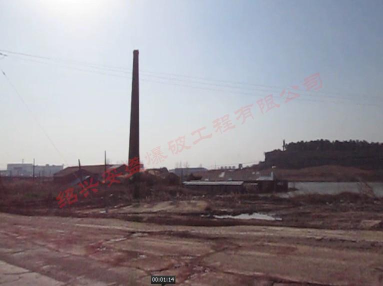 绍兴市袍江新区斗门建材厂55m烟囱爆破拆除工程