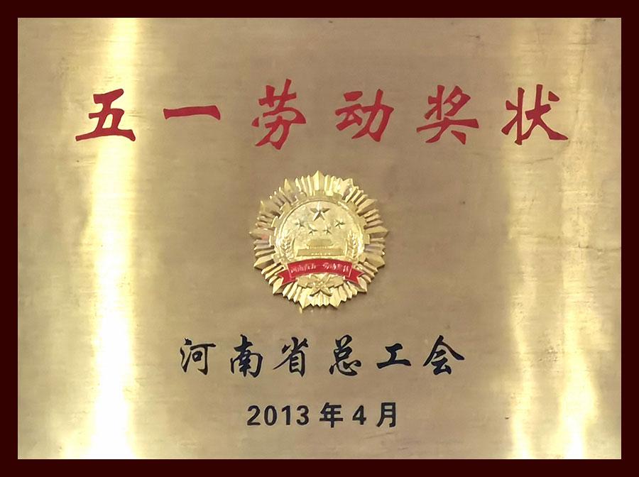 河南省總工會五一勞動獎狀