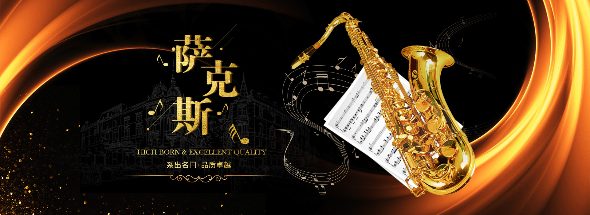 龍口錦盛樂器有限公司