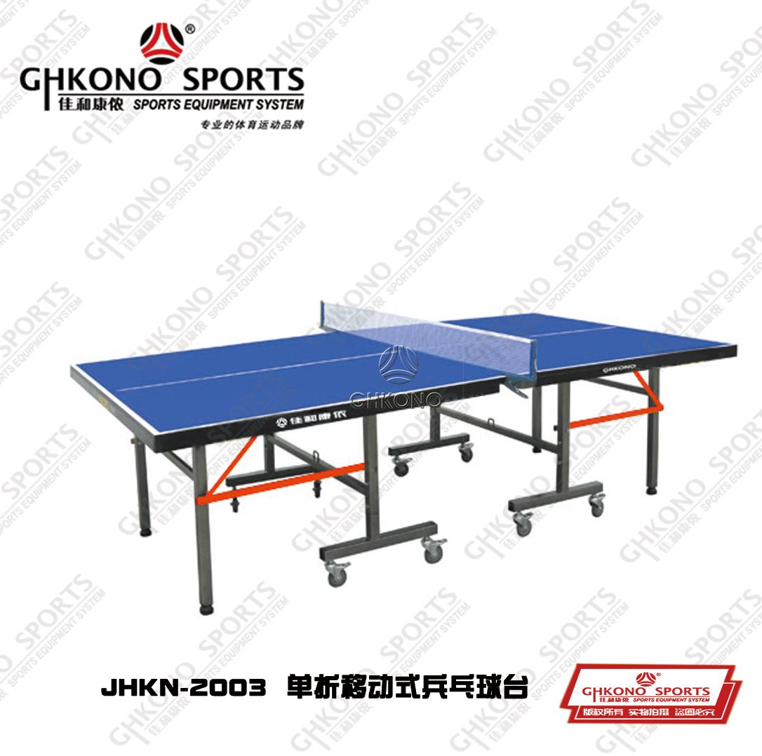 單折式乒乓球臺