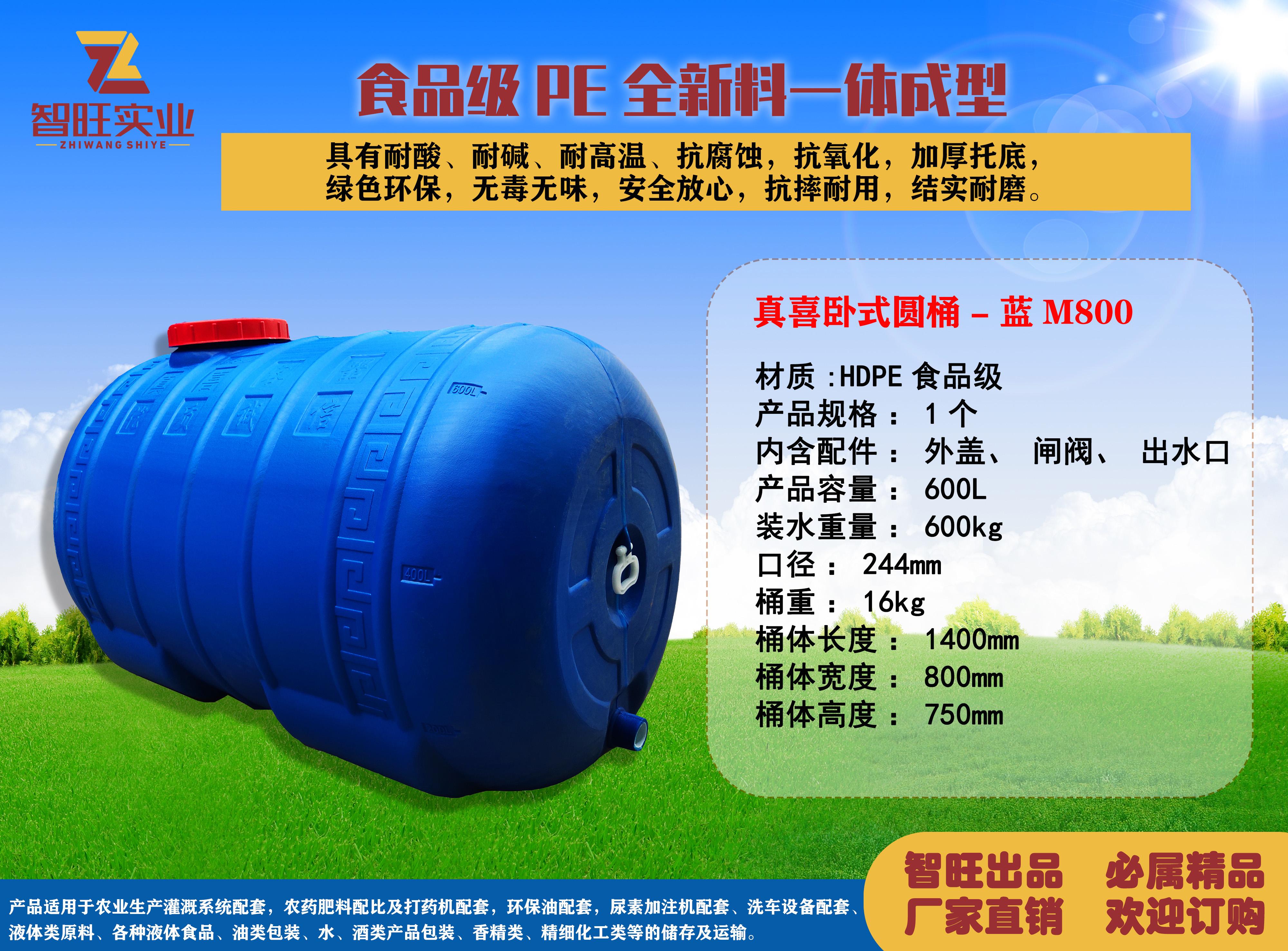 真喜臥式圓桶-藍M800
