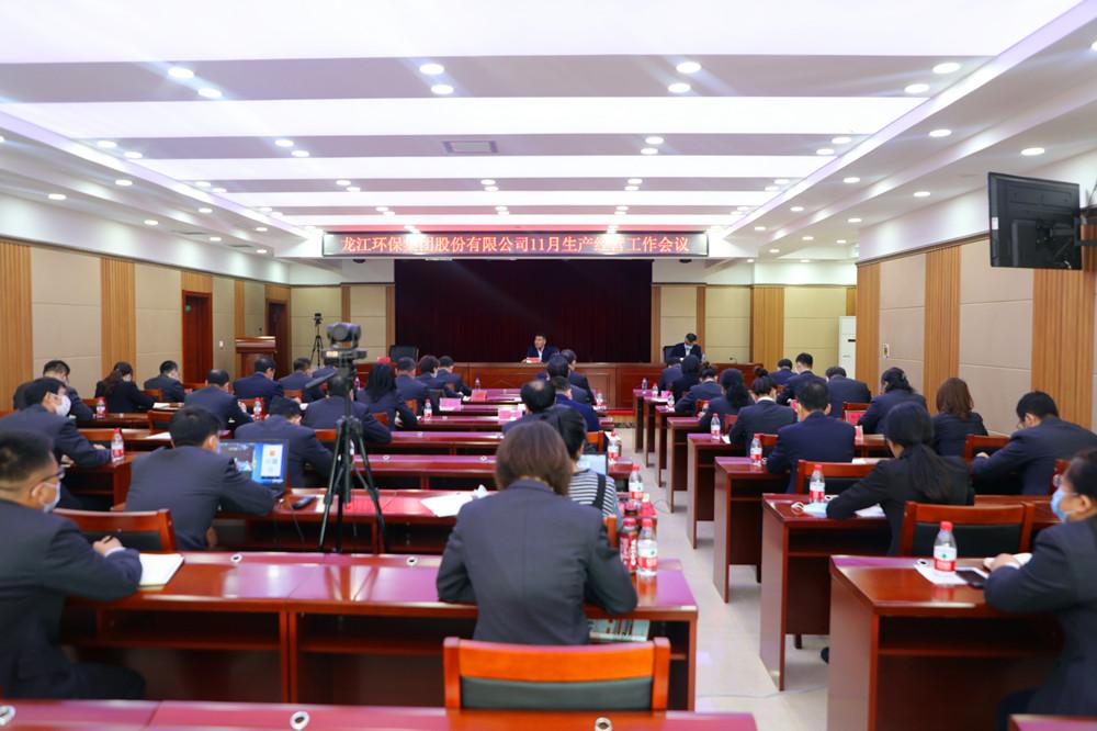 集團召開11月份生產經營工作會議