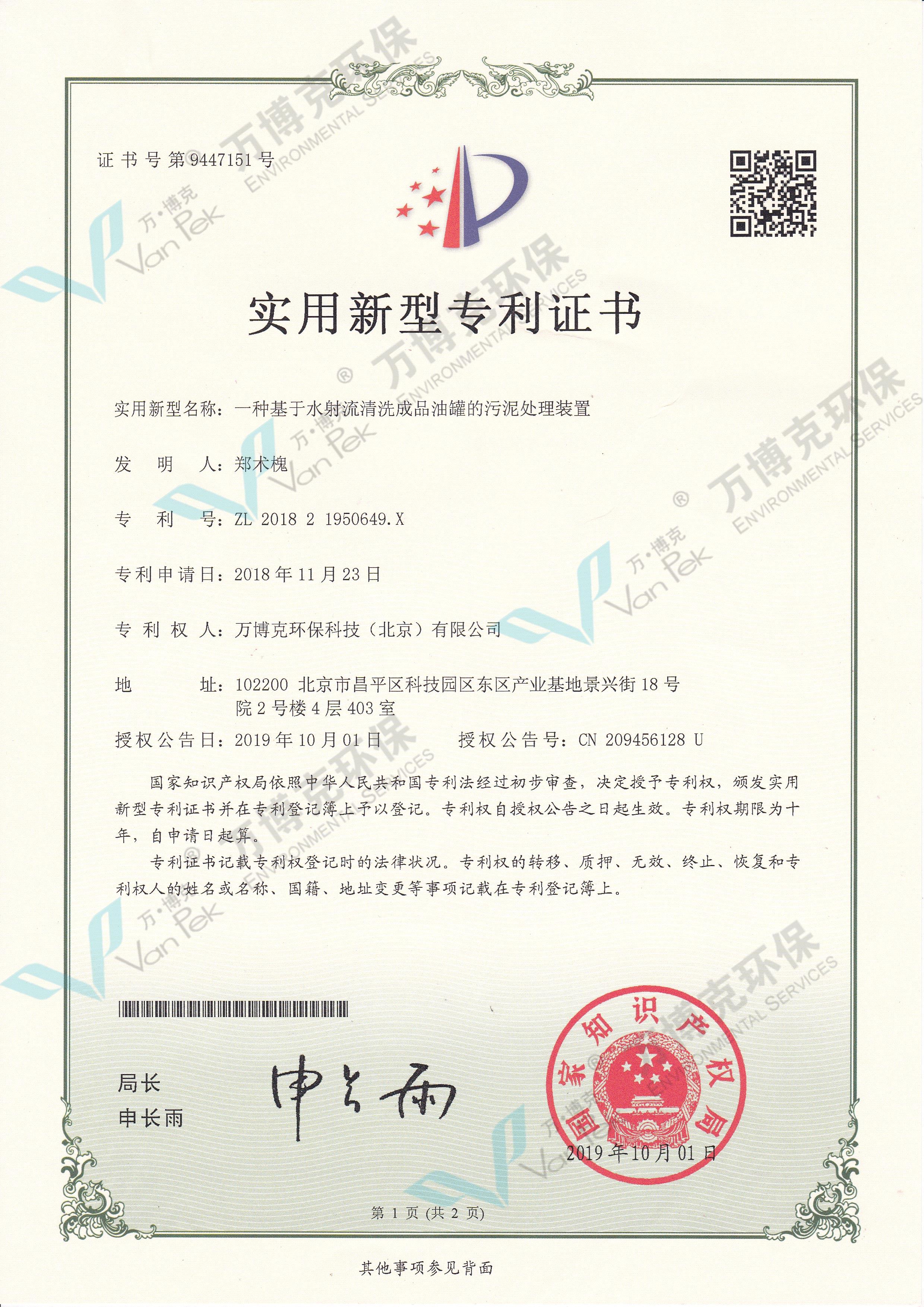 2019年10月,万博克荣获污泥处理装置实用新型专利证书