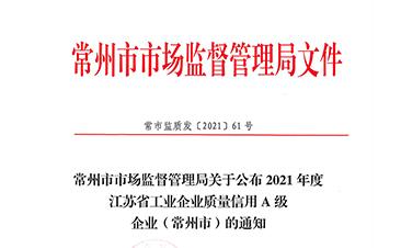 2021江蘇省工業企業質量信用A級