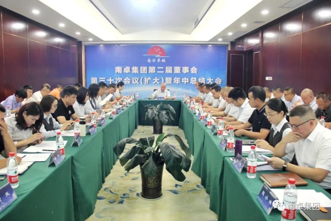 南卓集团第二届董事会第三十次会议暨年中总结大会在龙里召开