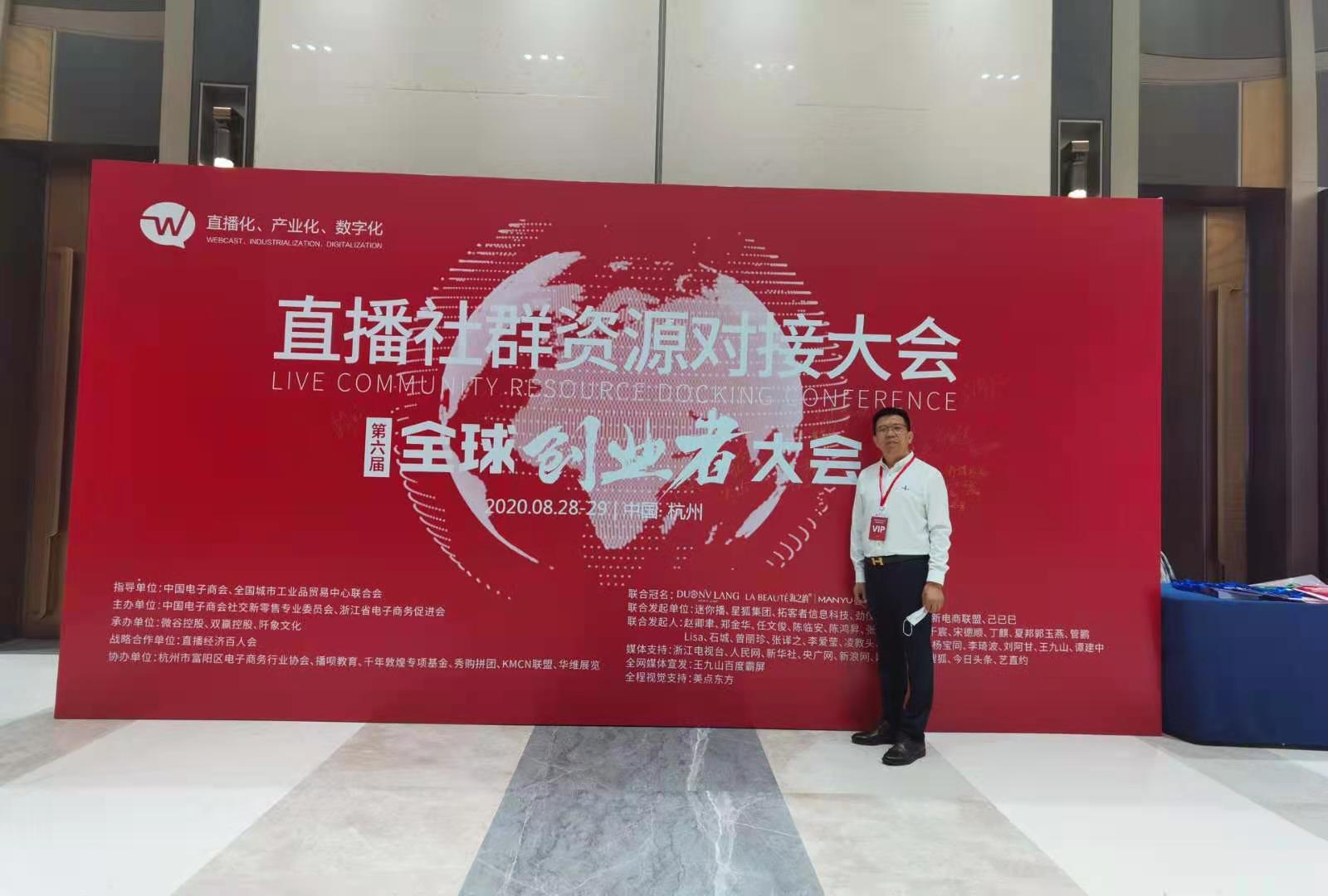 李总应邀参加2020中国缝制机械行业大会暨十届五次理事会,热烈祝贺会议成功举办!