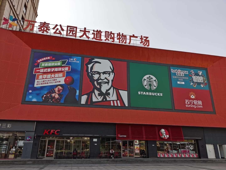 浙江万泰公园大道购物广场