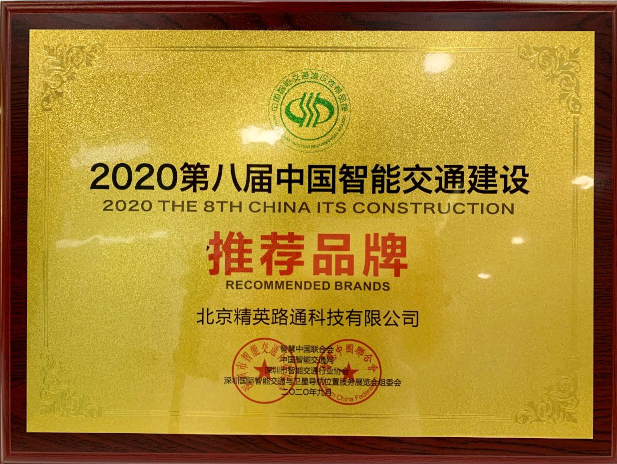 2020中国智能交通建设推荐品牌