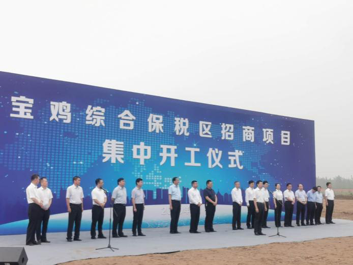 Longxiang Electrical Company Has settled in  Baoji Integrated Free Trade Zone
