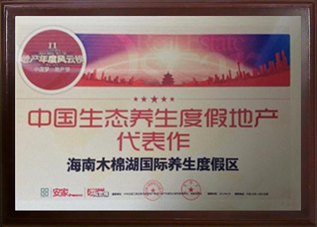 中国生态养生度假地产代表作——海南木棉湖养生度假项目