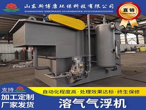 豎罐式高效溶氣氣浮機
