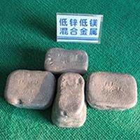 低锌低镁混合金属