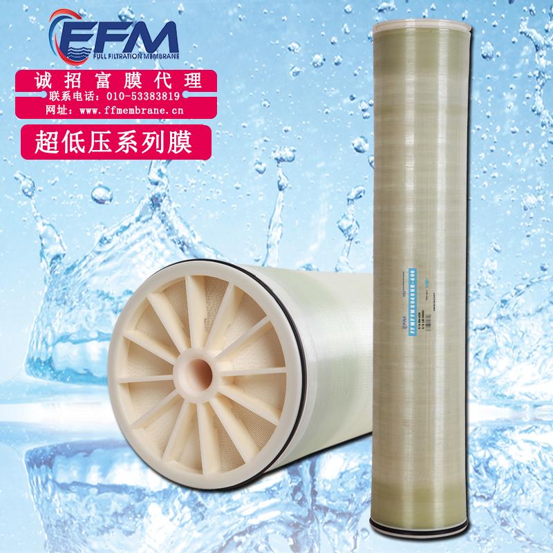 美國富膜LP系列超低壓反滲透膜