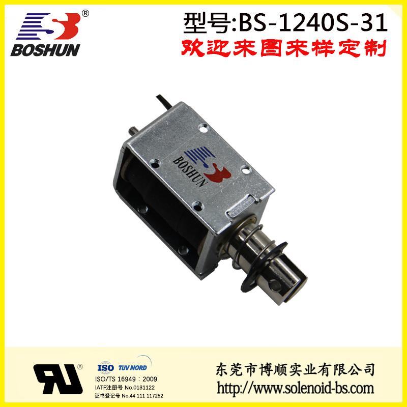BS-1240S-31汽车控制门锁电磁铁