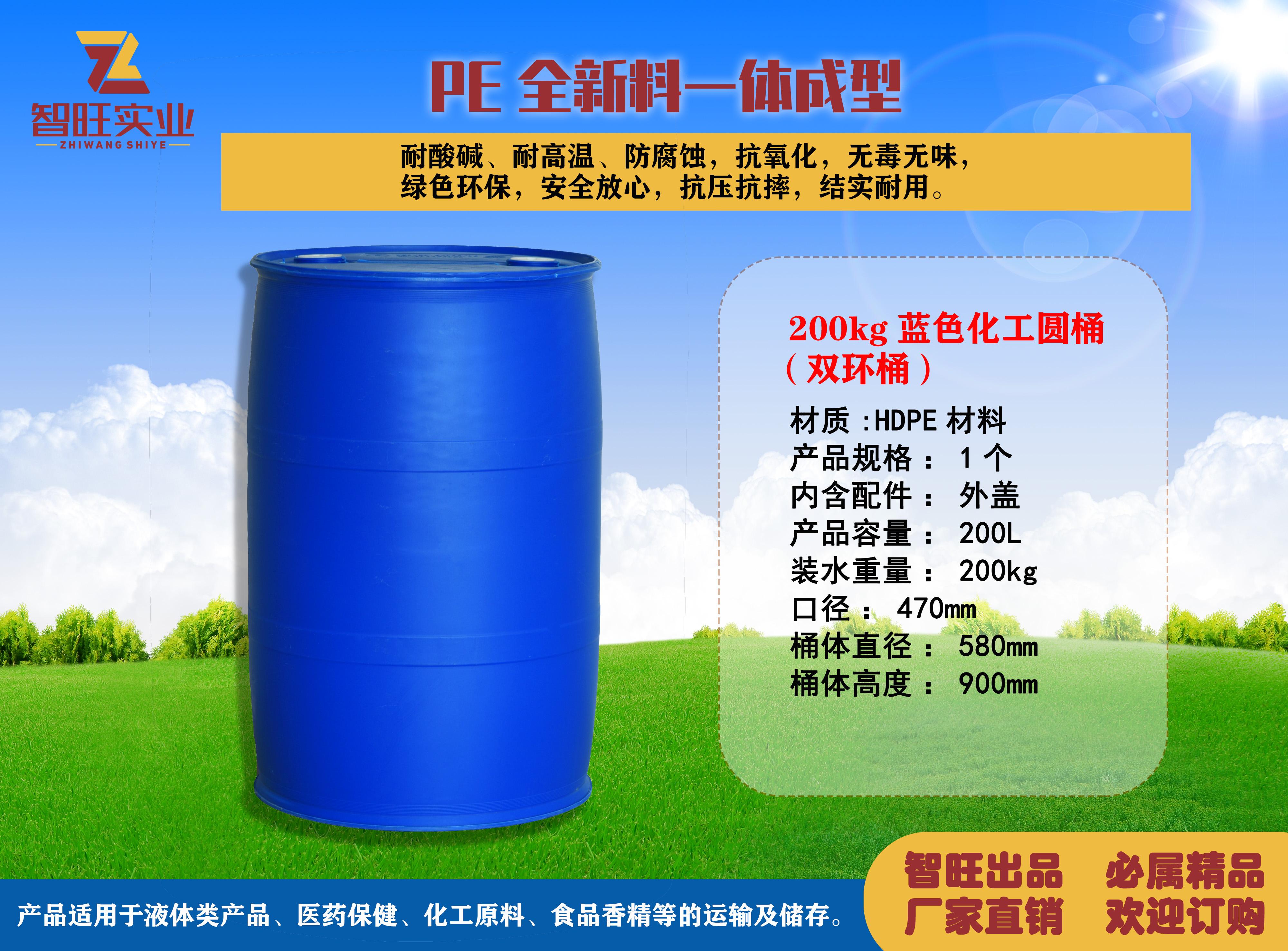 200kg藍色化工圓桶 (雙環桶)