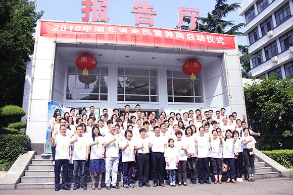 武汉跃莱健康产业有限公司参加2018年全民营养周湖北省启动仪式