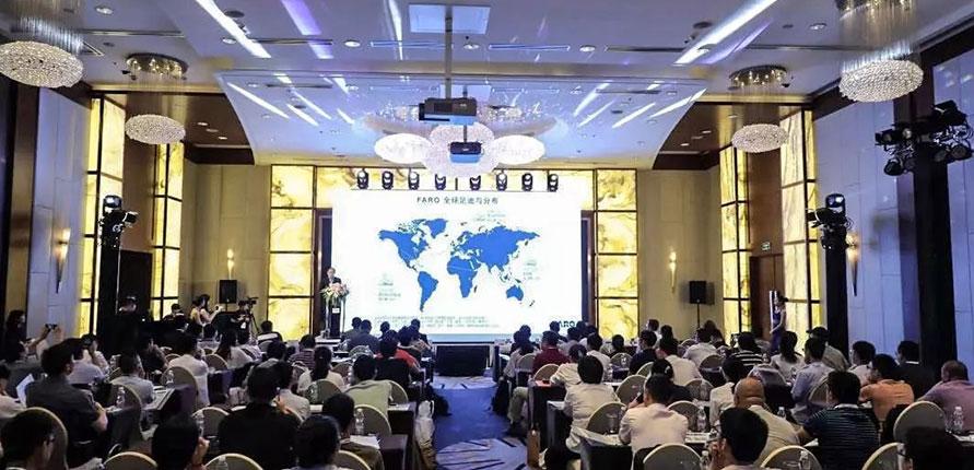 赛扬建筑参加三维数字化技术行业论坛