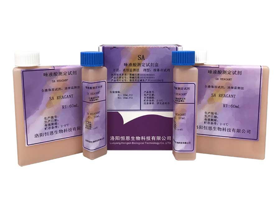 唾液酸測定試劑盒(連續監測法)