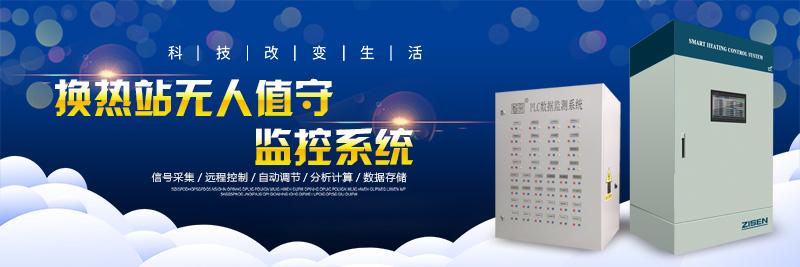 ZHC換熱站無人值守監控系統