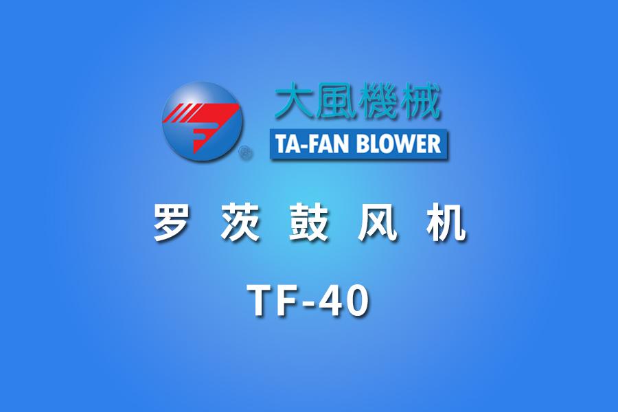 TF-40