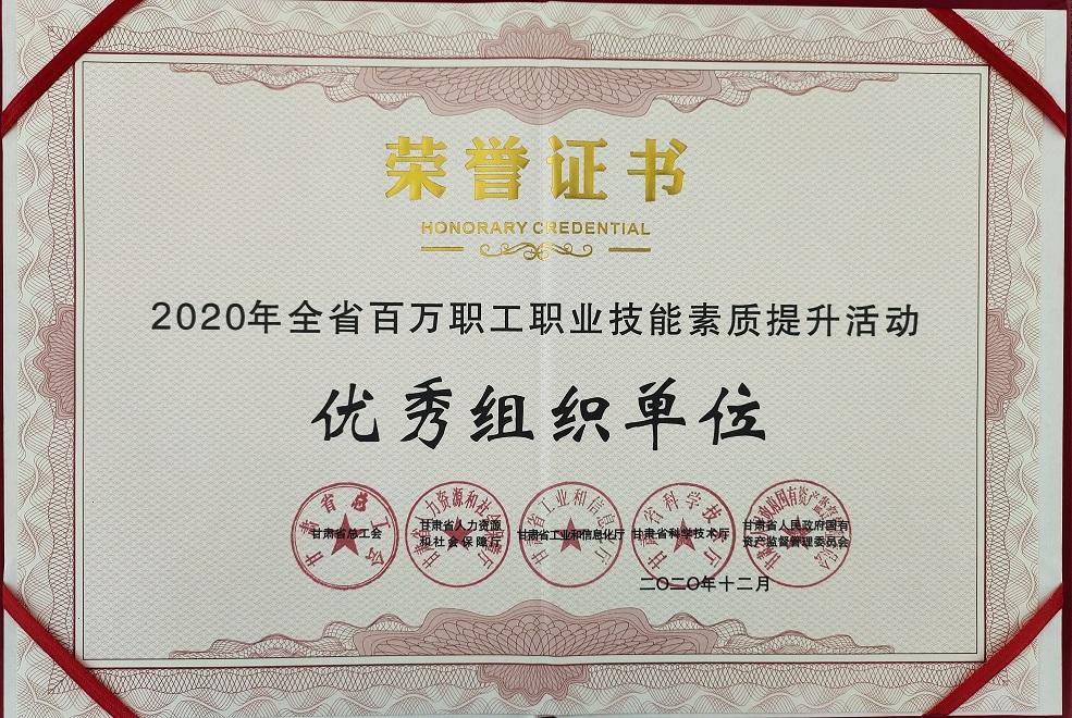 公司在省百万职工职业技能素质提升活动中获得殊荣