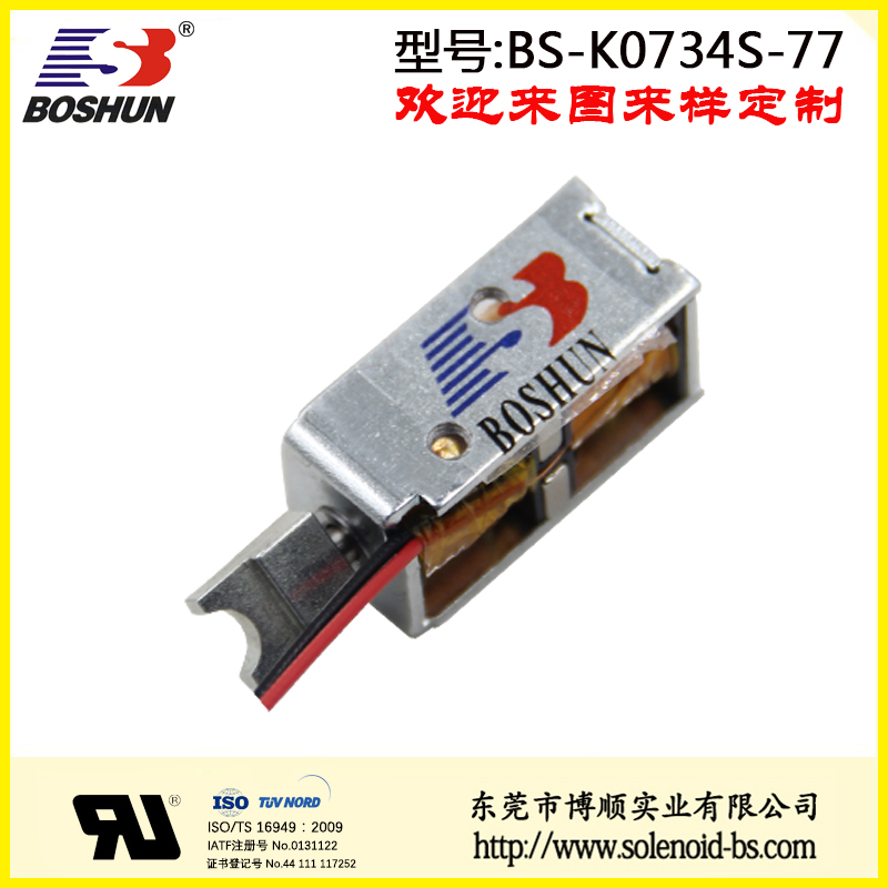 BS-K0734S-77 保持式电磁铁