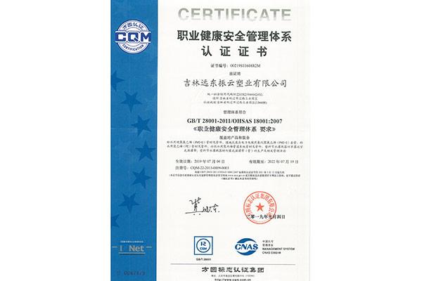 职业健康安全管理体系认证证书正本