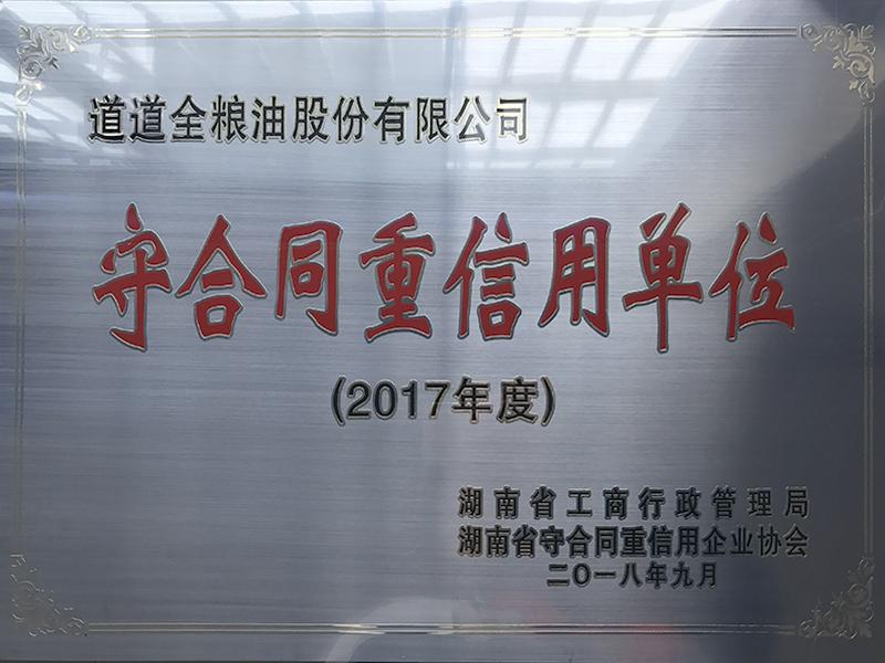 2017省守重企业