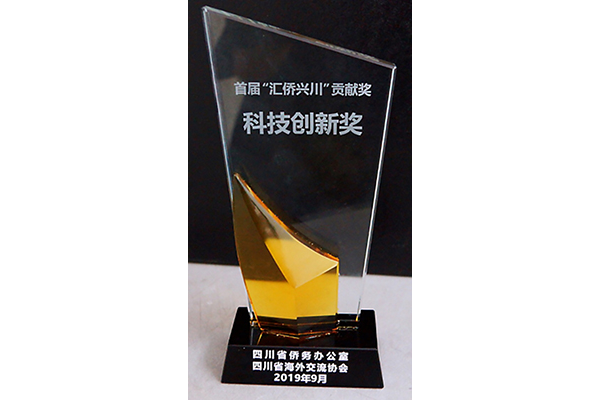 "The first ""Huiqiao Xingchuan"" Contribution Award-Science and Technology Innovation Award"
