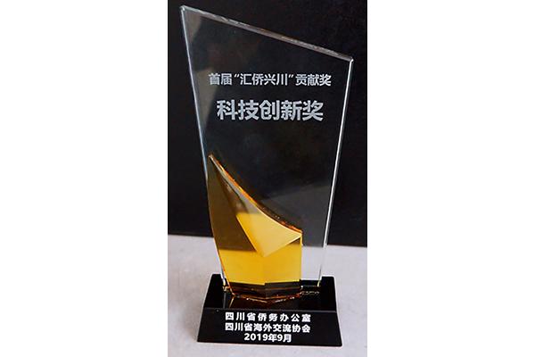 """首届""""汇侨兴川""""贡献奖——科技翻新奖"""