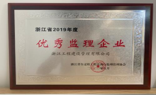 公司榮膺2019年度浙江省和杭州市全過程咨詢與監理行業優秀(先進)企業榮譽稱號