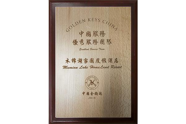 """木棉湖酒店""""中国服务优秀服务团队"""""""
