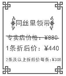 同丝里领带  155×10CM