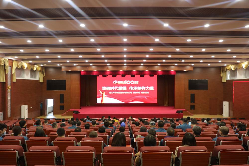 集團黨委組織觀看專題片《榜樣5》