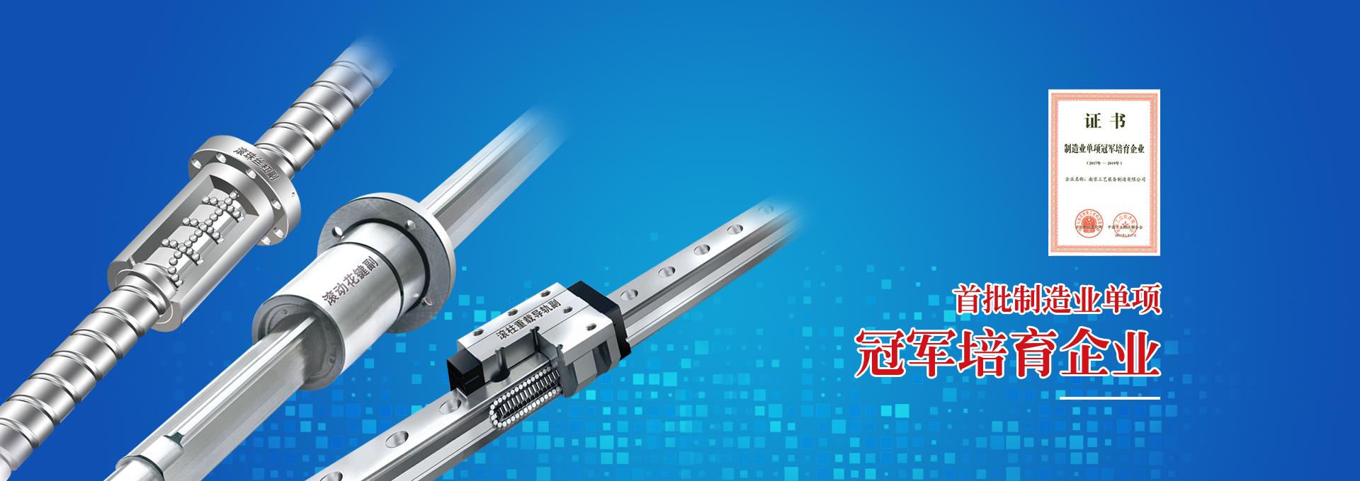 南京工藝裝備制造有限公司