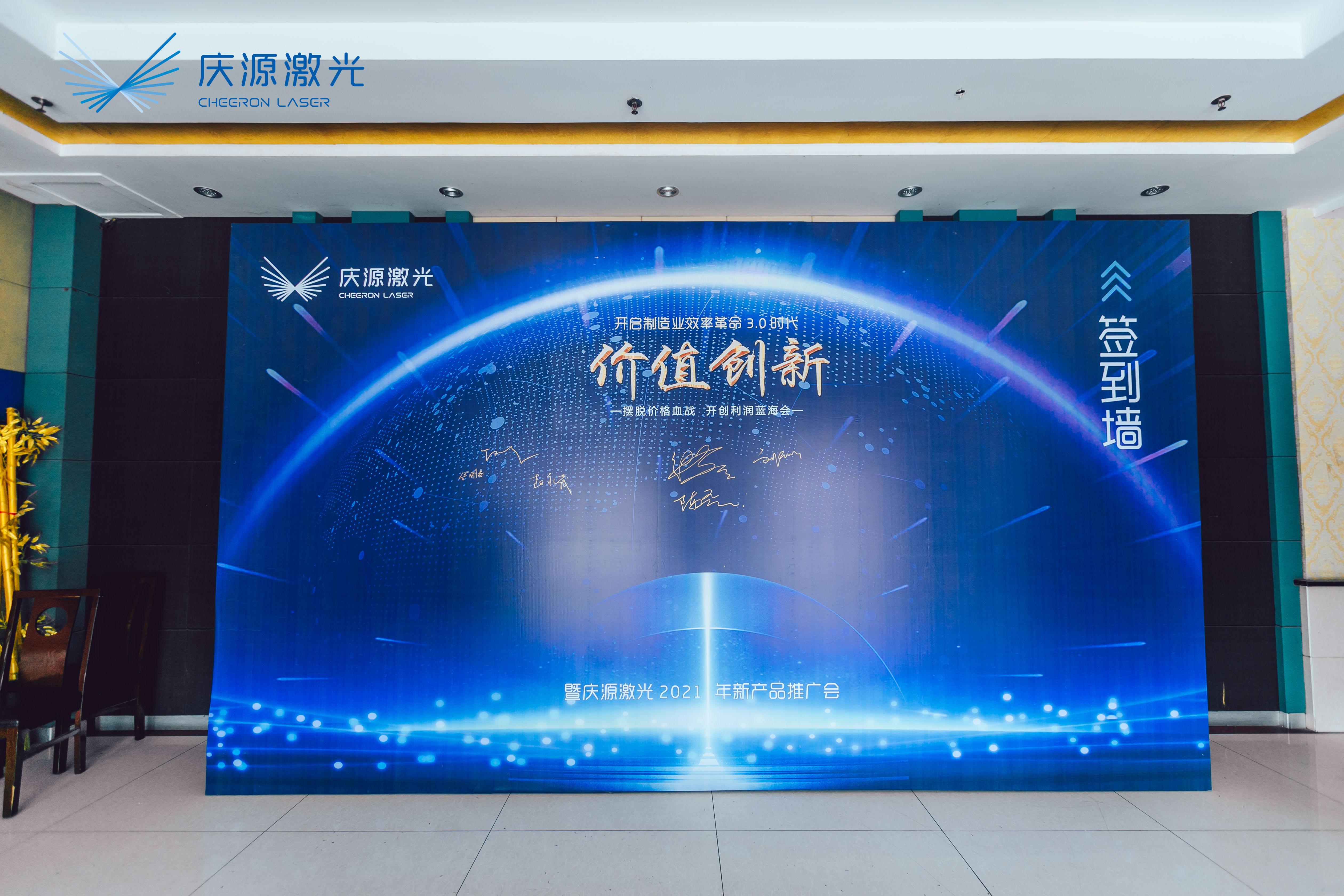 """""""開啟制造業效率革命3.0時代之價值創新""""暨慶源激光2021年新產品推廣會在揚州隆重舉行"""