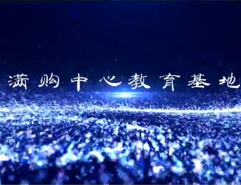 滿洲里購物中心教育基地宣傳片