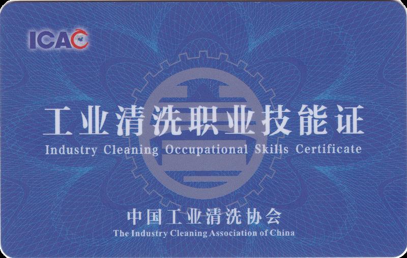 2019年1月,《原油储罐机械清洗技术》培训班在北京举办