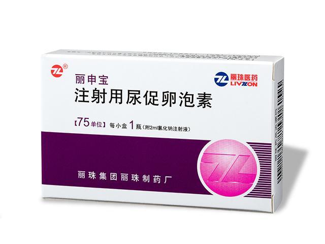 麗申寶(注射用尿促卵泡素)