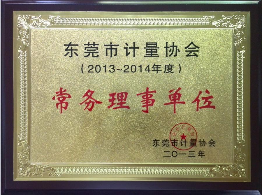 東莞市計量協會常務理事單位