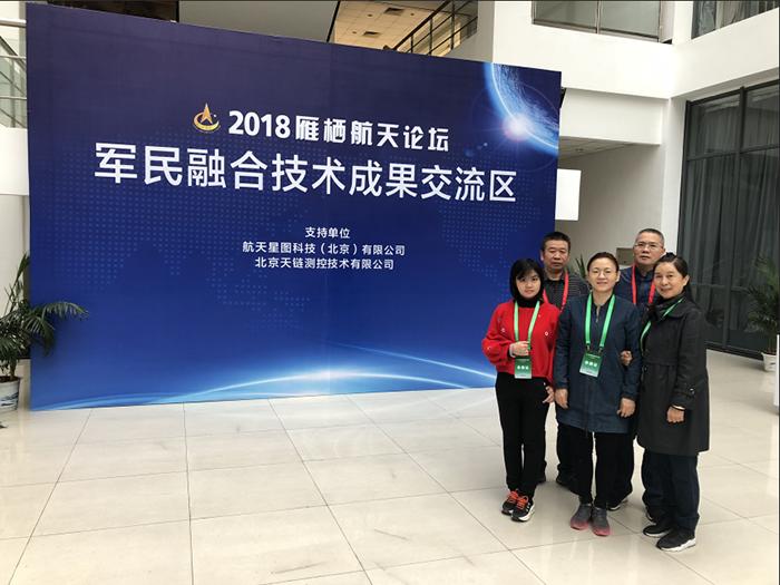 株洲中航科技發展有限公司出席雁棲航天論壇