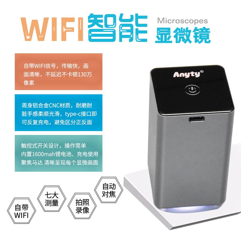 便攜式WiFi智能高清顯微鏡